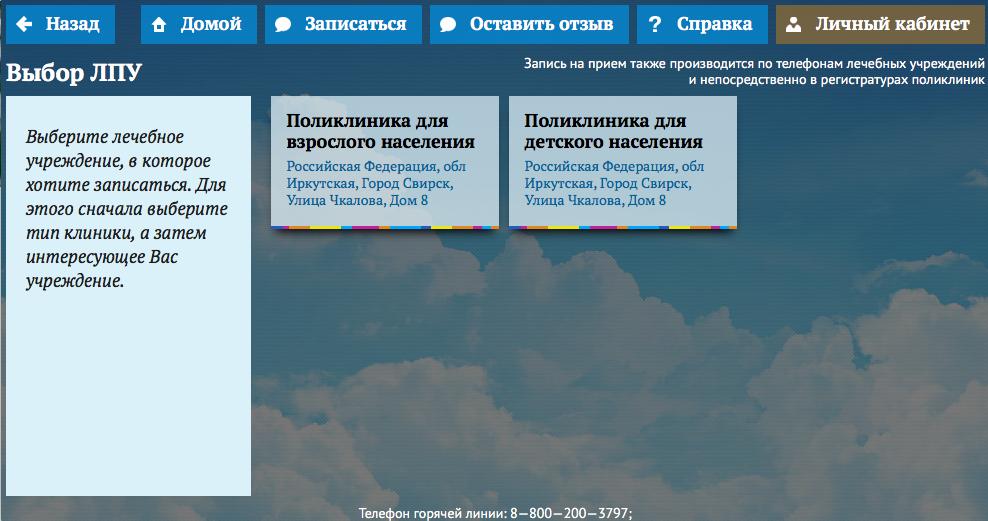 2015-11-11 13-19-36 Выбор ЛПУ